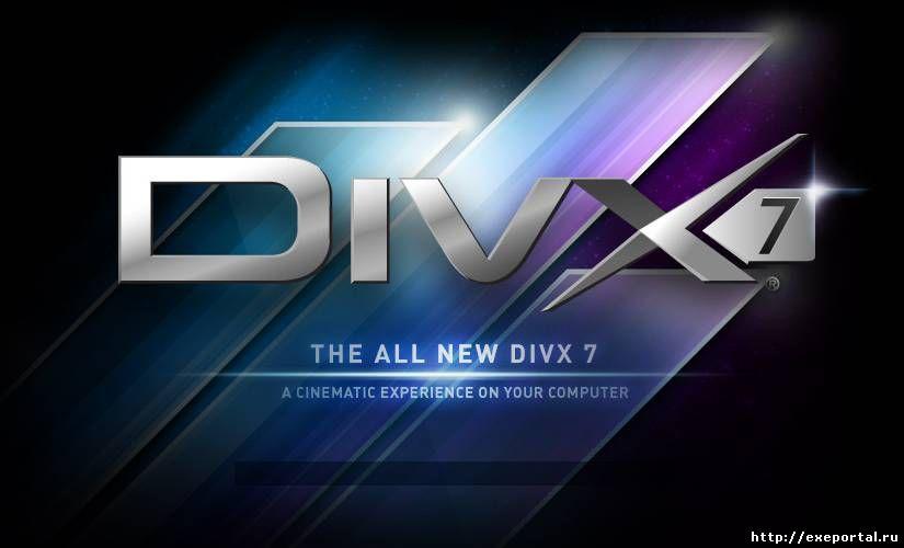 DivX - пакет программ, содержащий в себе всё для проигрывания формата.